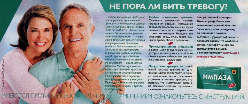 Лекарства для повышения потенции реклама